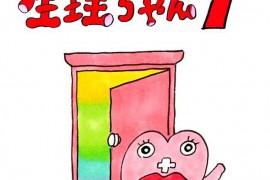 无忧岛翻译组最新作品——生理君7 完成翻译~~~