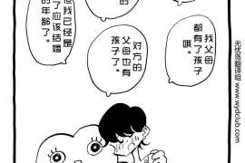 日本人气四格漫画——生理君7(2)