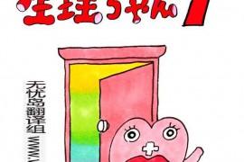 日本人气四格漫画——生理君7(1)