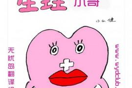原创漫画推荐————生理君系列漫画~(1-9)【翻译计划还将继续】