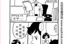 日本人气四格漫画——生理君第九部(3)(卫生巾是如何诞生的)