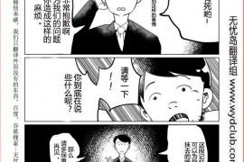 日本漫画——生死走马灯(5-5)(听说人在临死前能看到各种东西……)(完结)