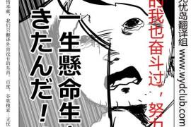 日本漫画——生死走马灯(5-4)(听说人在临死前能看到各种东西……)