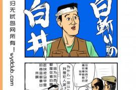 四格漫画-如此小偷(5)