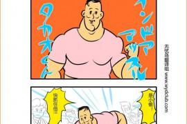 四格漫画——如此小偷6