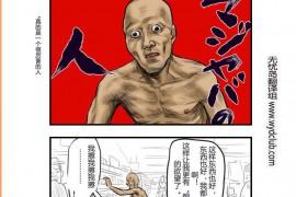 日本四格漫画——如此小偷(7)