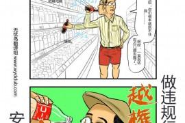 四格漫画——祁艳小偷(9)