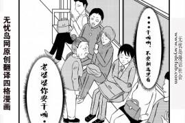 四格漫画——解读在日本地铁里让坐着与被让者的内心