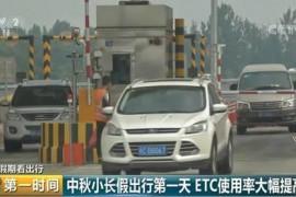"""人工收费所花时间竟是ETC十倍 中秋假期ETC""""火""""了"""