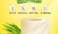 斑布(BABO) 本色卫生纸 无漂白竹浆 BASE系列3层125克27卷 有芯卷纸(整箱销售)  【本色纸,选斑布】
