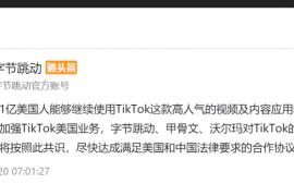 要剧终了!TikTok一年内或将在美IPO 估值近5000亿元