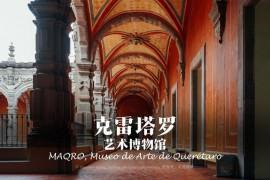 克雷塔罗⎮世界遗产之城,艺术控的扫街之旅(2)