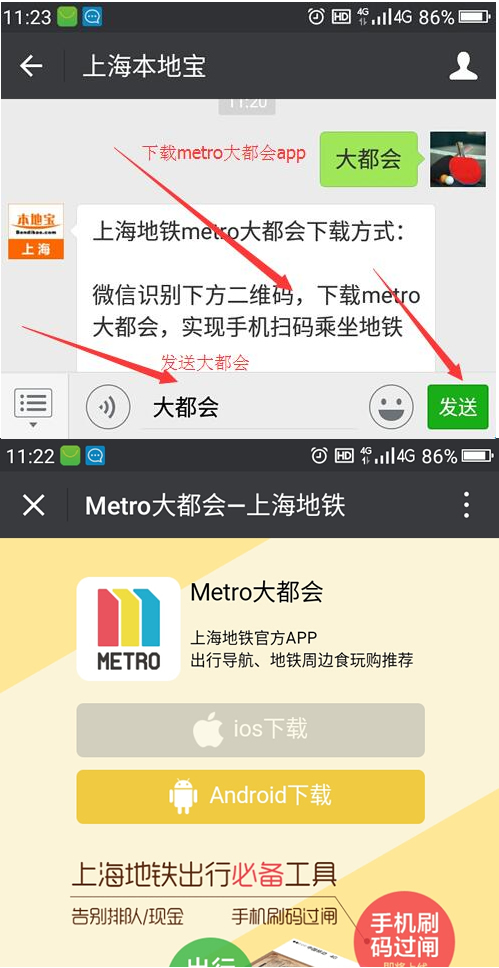Metro大都会APP怎么生成上海地铁乘车码与如何乘坐图文教程第2张-无忧岛网