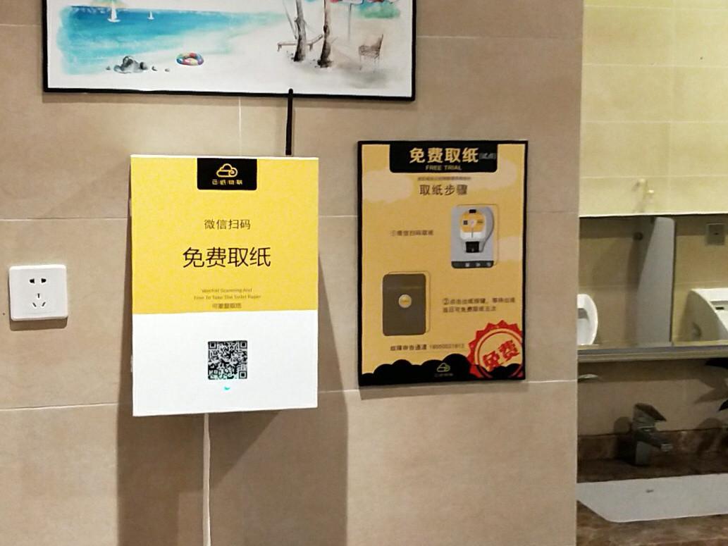 免费厕纸+精准流量入口,「云纸物联」要做细分领域的分众传媒