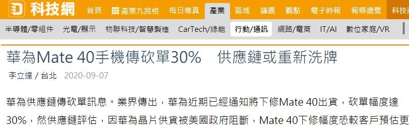 台媒:华为 Mate40 手机砍单30%,供应链或重新洗牌 消费与科技