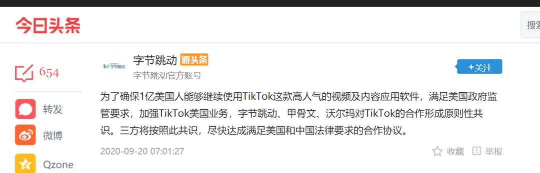 要剧终了!TikTok一年内或将在美IPO 估值近5000亿元 消费与科技 第1张