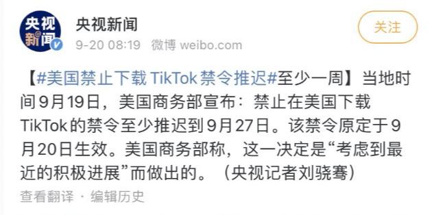 要剧终了!TikTok一年内或将在美IPO 估值近5000亿元 消费与科技 第2张